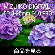 ED8-25mm F4Pro