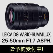 LEICA DG VARIO-SUMMILUX 25-50mm F1.7 ASPH.ご予約受付中