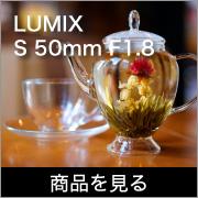 LUMIX S50mm F1.8