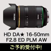 HD DA★ 16-50mm F2.8 ED PLM AW ご予約受付中