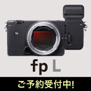 fpL 予約受付中