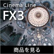 SONY FX3 商品を見る