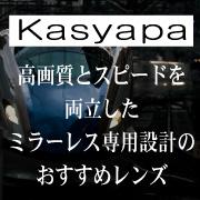 Sony_Kasyapa一覧を見る