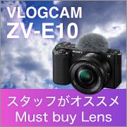 SONY ZV-E10 Must buy Lens