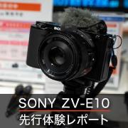 sony_vlogcam_zve10先行体験レポート