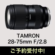 TAMRON 28_75mm予約