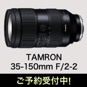 TAMRON 35-150mm予約