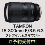 TAMRON フジXマウント18-300mm予約