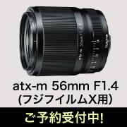 atx-m 56mm F1.4 ご予約受付中