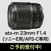 Tokina atx-m 23mm F1.4 E ご予約受付中
