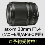 Tokina atx-m 33mm F1.4 E ご予約受付中
