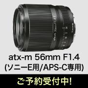 Tokina atx-m 56mm F1.4 E ご予約受付中