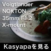 NOKTON 35mm F1.2 X-mount