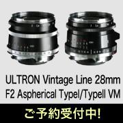 ULTRON Vintage Line 28mm ご予約受付中