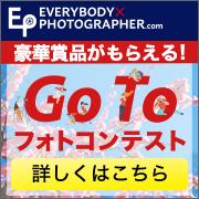 Go Toフォトコンテスト