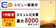 1月コミュレビ大賞
