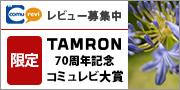 タムロン70周年記念コミュレビ大賞