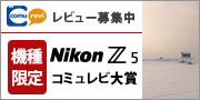 Nikon Z5の機種限定コミュレビ大賞