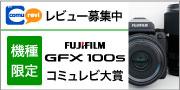 FUJIFILM GFX コミュレビ大賞
