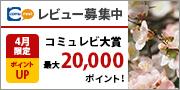 4月コミュレビ大賞