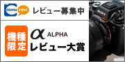 SONY α1 コミュレビ大賞
