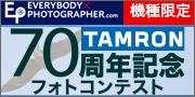 タムロン70周年記念フォトコンテスト