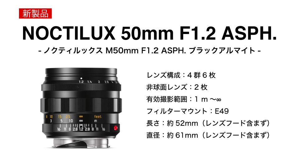 ライカ ノクティルックスM f1.2/50mm