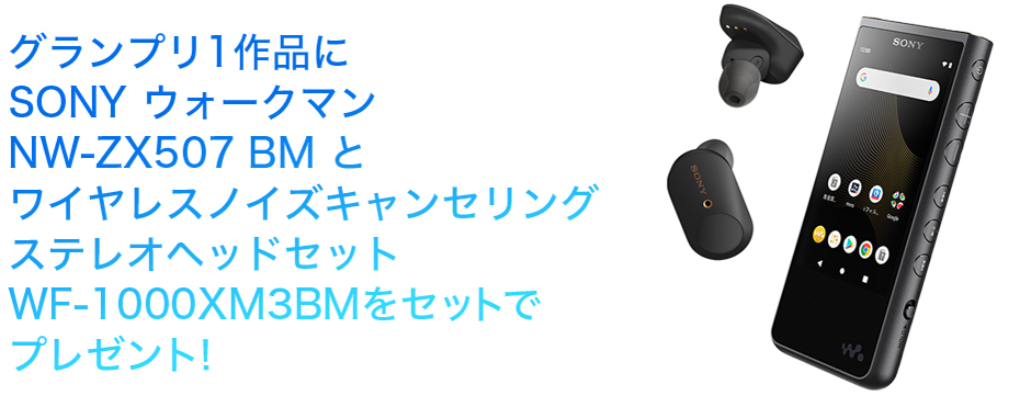 sony a1発売記念イベントレビュー大賞プレゼント内容