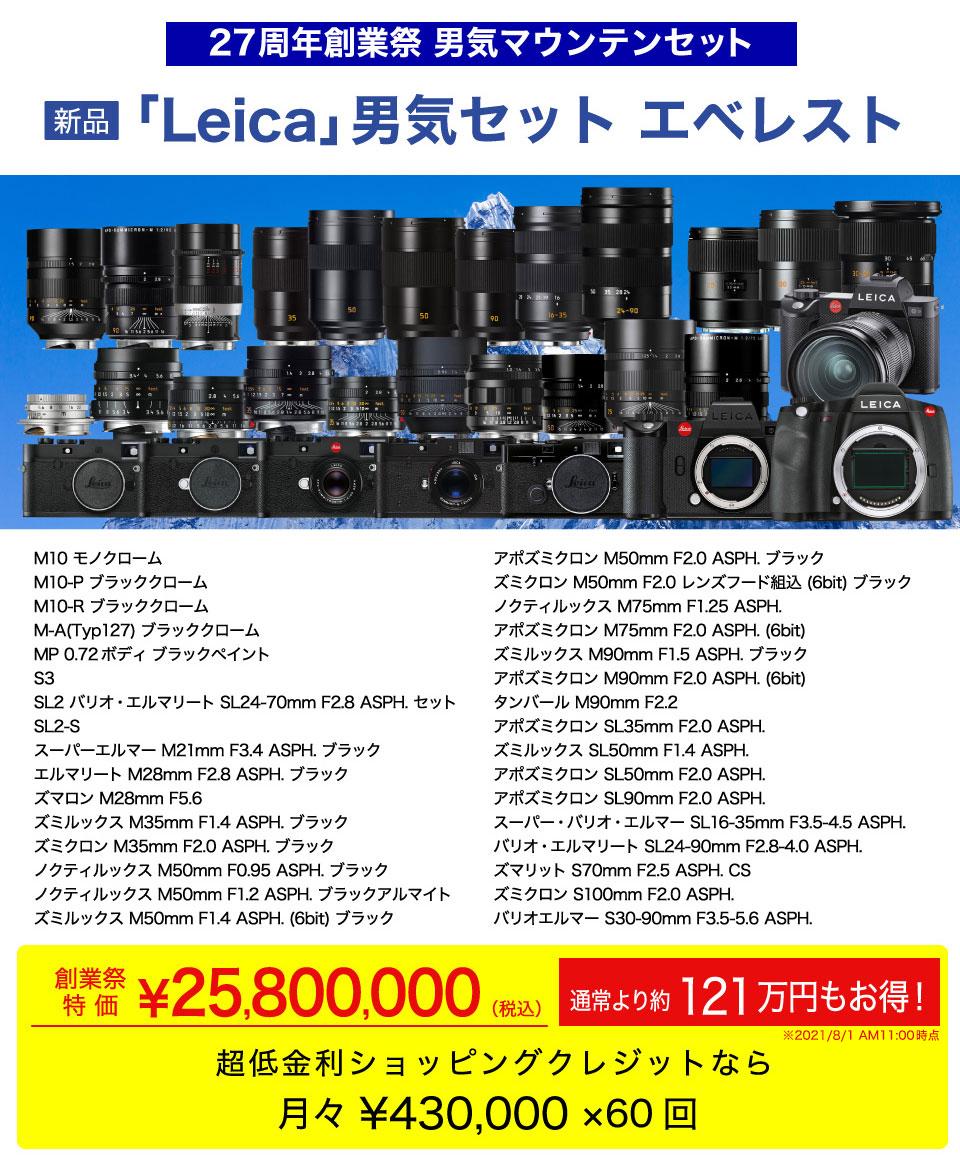 Leicaエベレストセット