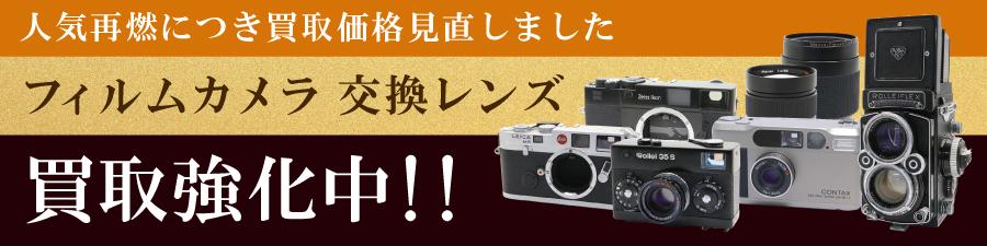 フィルムカメラ、交換レンズ買取強化中
