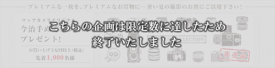マップカメラオリジナル今治手ぬぐいタオルプレゼント!