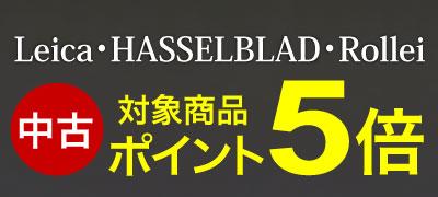 ライカ・ハッセル・ローライPOINT x5