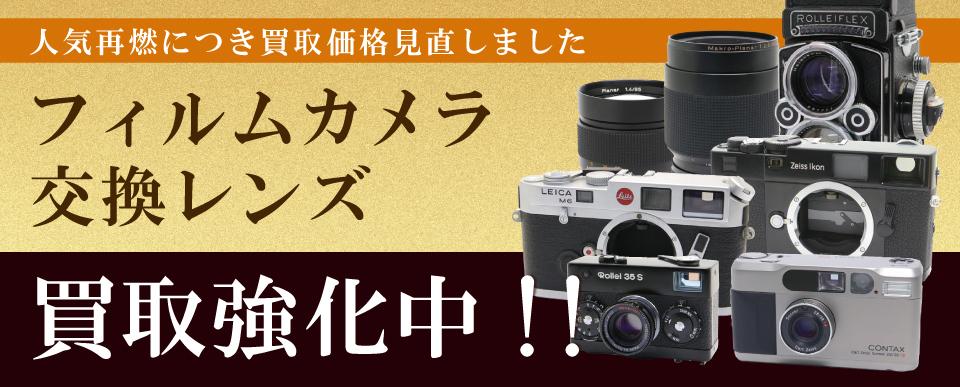 フィルムカメラ/レンズ高額買取