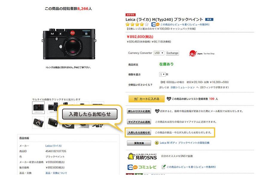 商品詳細ページのボタンから簡単登録
