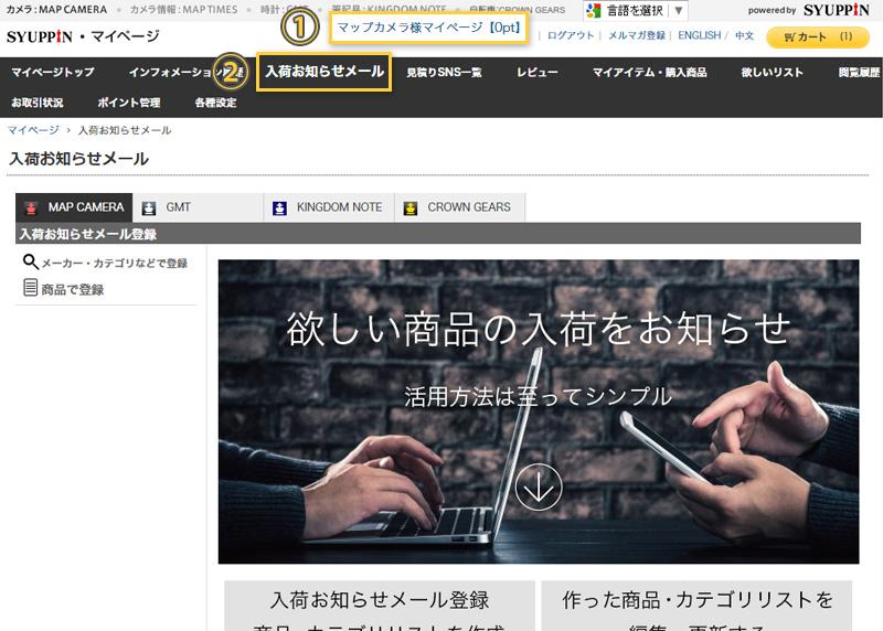 マイページ「入荷お知らせメール」から細かい条件を設定して登録