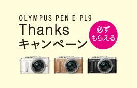 OLYMPUS PENとはじめるフォトジェニックな旅 OLYMPUS PEN E-PL9 Thanksキャンペーン