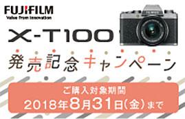 FUJIFILM X-T100発売記念キャンペーン