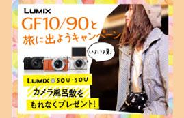 Panasonic GF10/90と旅に出ようキャンペーン