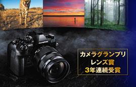 OLYMPUS ~OM-D E-M1 Mark II 12-40mm F2.8 PRO キット発売記念 撮影フィールドを広げよう!キャンペーン