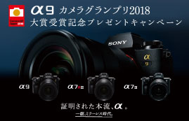 SONY α9 カメラグランプリ2018大賞受賞記念キャンペーン