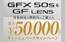 FUJIFILM GFX 50S & GF LENS キャッシュバックキャンペーン