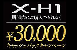 FUJIFILM X-H1キャッシュバックキャンペーン