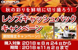OLYMPUS 秋の彩りを鮮明に切り撮ろう!レンズキャッシュバックキャンペーン