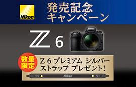 Nikon Z7 発売記念キャンペーン