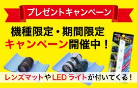 トーリ・ハン 防湿庫「ドライ・キャビ」販売促進キャンペーン