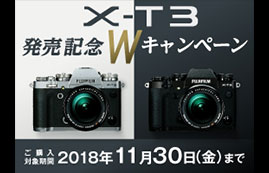 FUJIFILM X-T3発売記念Wキャンペーン