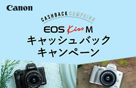 Canon EOS kissM キャッシュバックキャンペーン