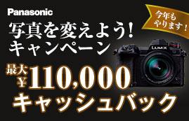 Panasonic LUMIX 写真を変えよう!キャンペーン