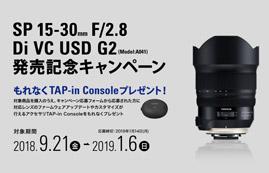 タムロン SP 15-30mm F/2.8 Di VC USD G2(Model:A041)発売記念キャンペーン
