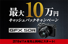 FUJIFILM GFX50R発売記念キャンペーン